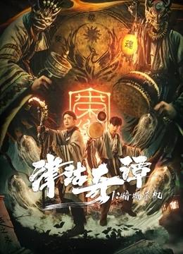 津沽奇谭1:暗城杀机高清海报