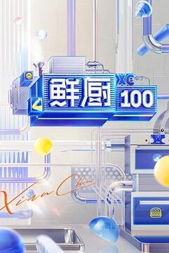 鲜厨100第二季高清海报