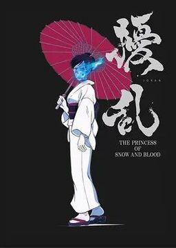 扰乱 THE PRINCESS OF SNOW AND BLOOD高清海报