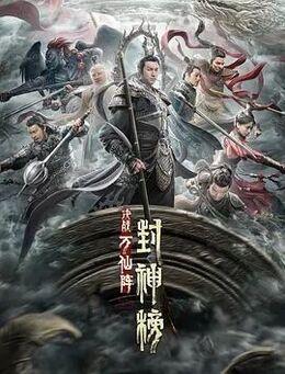 封神榜:决战万仙阵高清海报