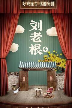 刘老根4高清海报