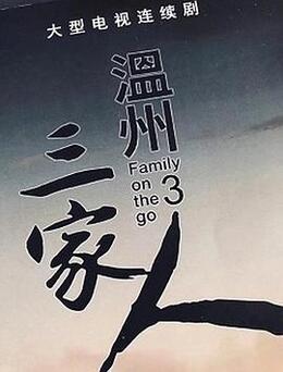 温州三家人高清海报