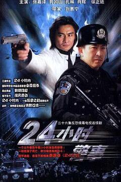 24小时警事高清海报