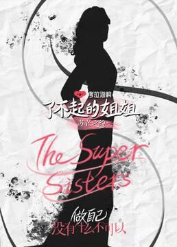 了不起的姐姐第二季高清海报