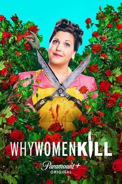 致命女人第二季高清海报