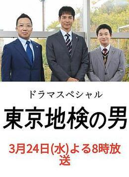 东京地检之男高清海报