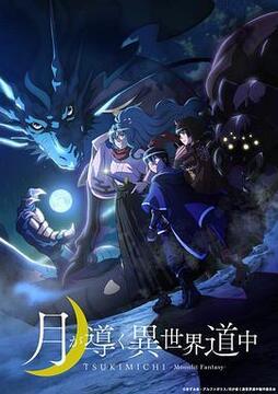 月光下的异世界之旅高清海报