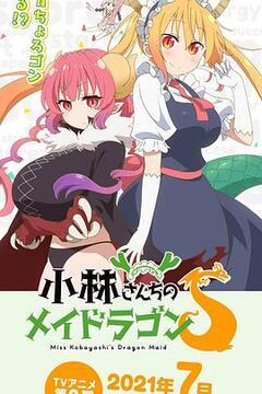 小林家的龙女仆第二季高清海报