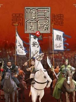 反派皇子走着瞧高清海报