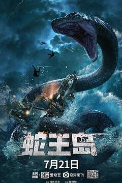 蛇王岛高清海报