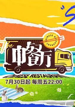中餐厅第五季高清海报