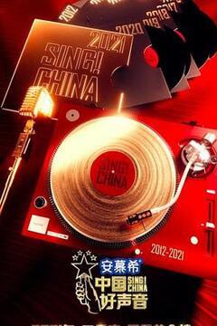 中国好声音2021高清海报