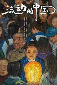 流动的中国高清海报