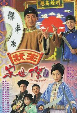 状王宋世杰2国语高清海报