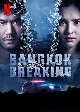 曼谷危情高清海报