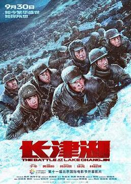 长津湖高清海报