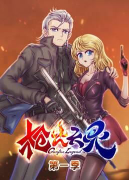 动态漫画·枪火天灵 第一季