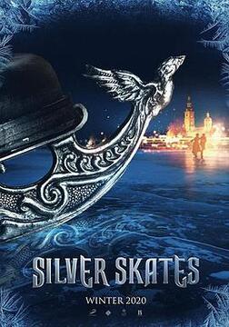 银色溜冰鞋