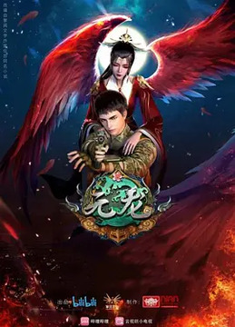 元龙第二季高清海报