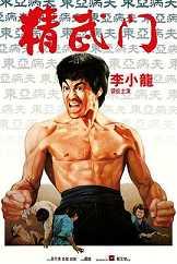 精武门1972