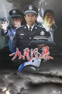 中国刑警之九月风暴