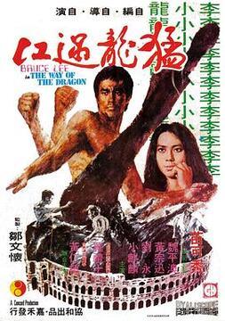 猛龙过江1972