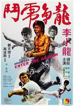 龙争虎斗1973