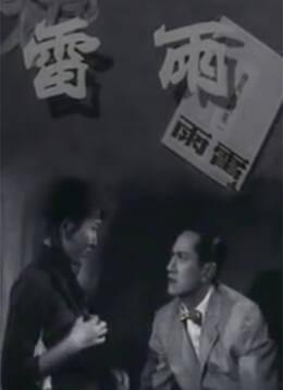雷雨1957