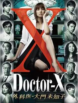 X 外科医·大门未知子第一季