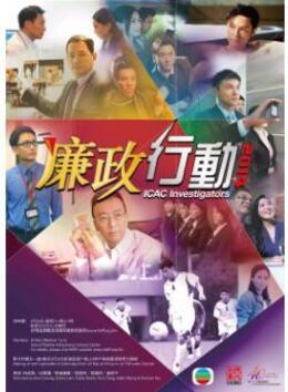 廉政行动2014粤语版