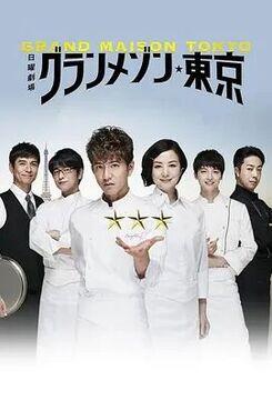 摘星厨神粤语