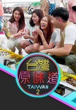 台湾原味道第二季