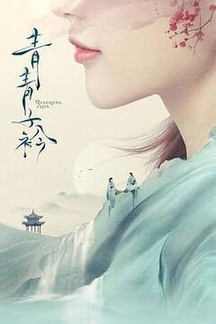 青青子衿DVD版