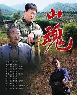 山魂2007
