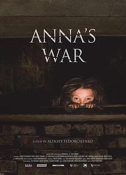 安娜的战争