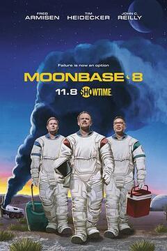 月球基地8号