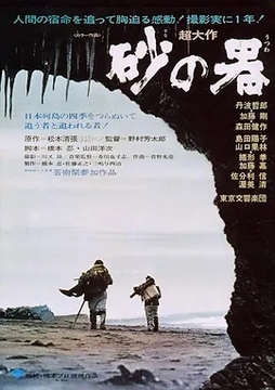 砂之器1974