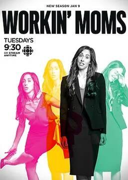 上班族妈妈第五季