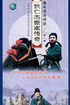 狄仁杰断案传奇1996版
